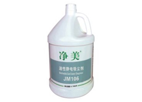 油性静电吸尘剂